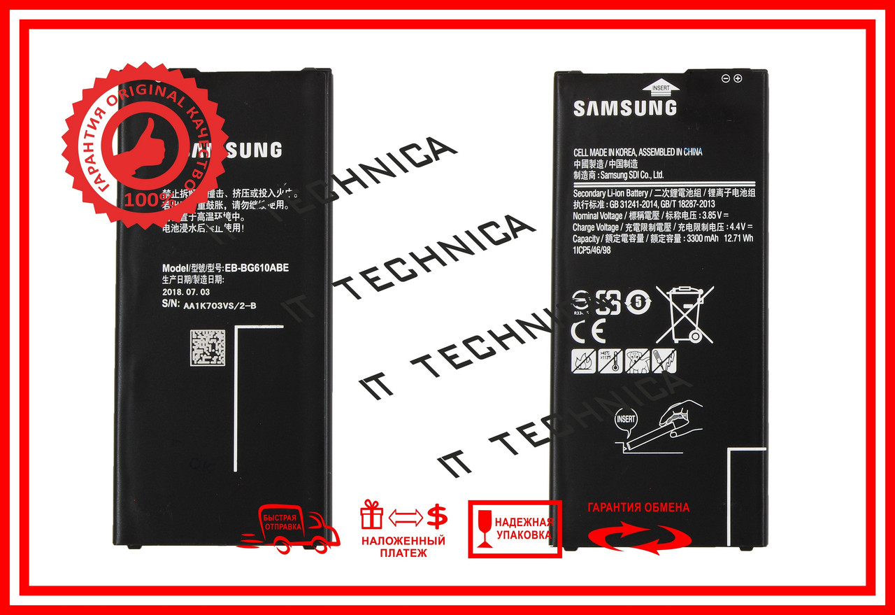 Батарея SAMSUNG SM-G610FZ Galaxy J7 Li-ion 3.85V 3300mAh ОРИГІНАЛ