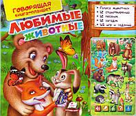 """Говорящая книга-планшет """"Любимые животные"""" русск.."""