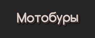 Мотобуры
