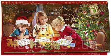 Лист до Святого Миколая (три дитини)