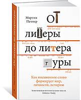 Пачнер М.: От литеры до литературы. Как письменное слово формирует мир, личности, историю