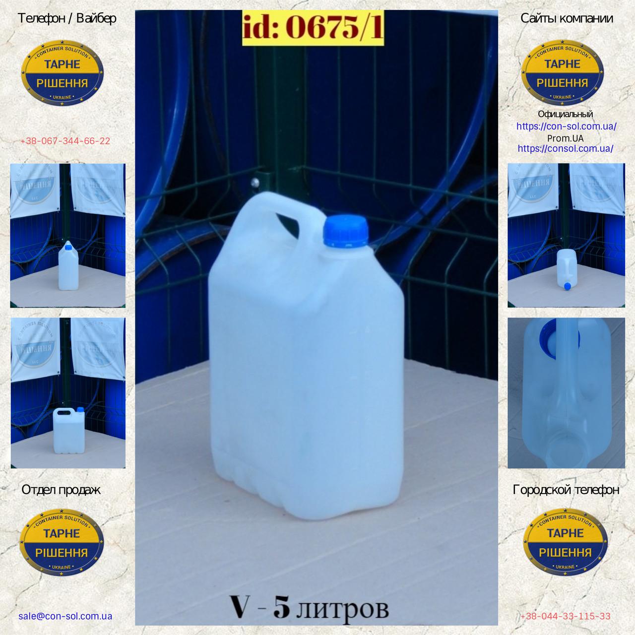 0675/1: Канистра (5 л.) новая пластиковая ✦ s - 1,8 мм