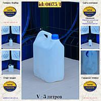 0675/1: Канистра (5 л.) новая пластиковая ✦ s - 1,8 мм, фото 1