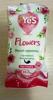 """Салфетки влажные""""YеS"""" 132*15шт весенние цветы"""