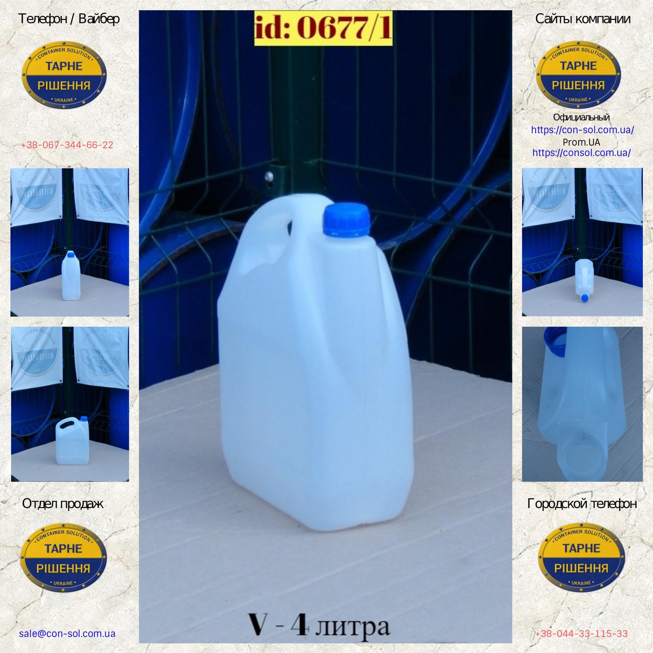 0677/1: Канистра (4 л.) новая пластиковая ✦ s - 1,8 мм