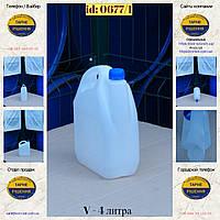 0677/1: Канистра (4 л.) новая пластиковая ✦ s - 1,8 мм, фото 1