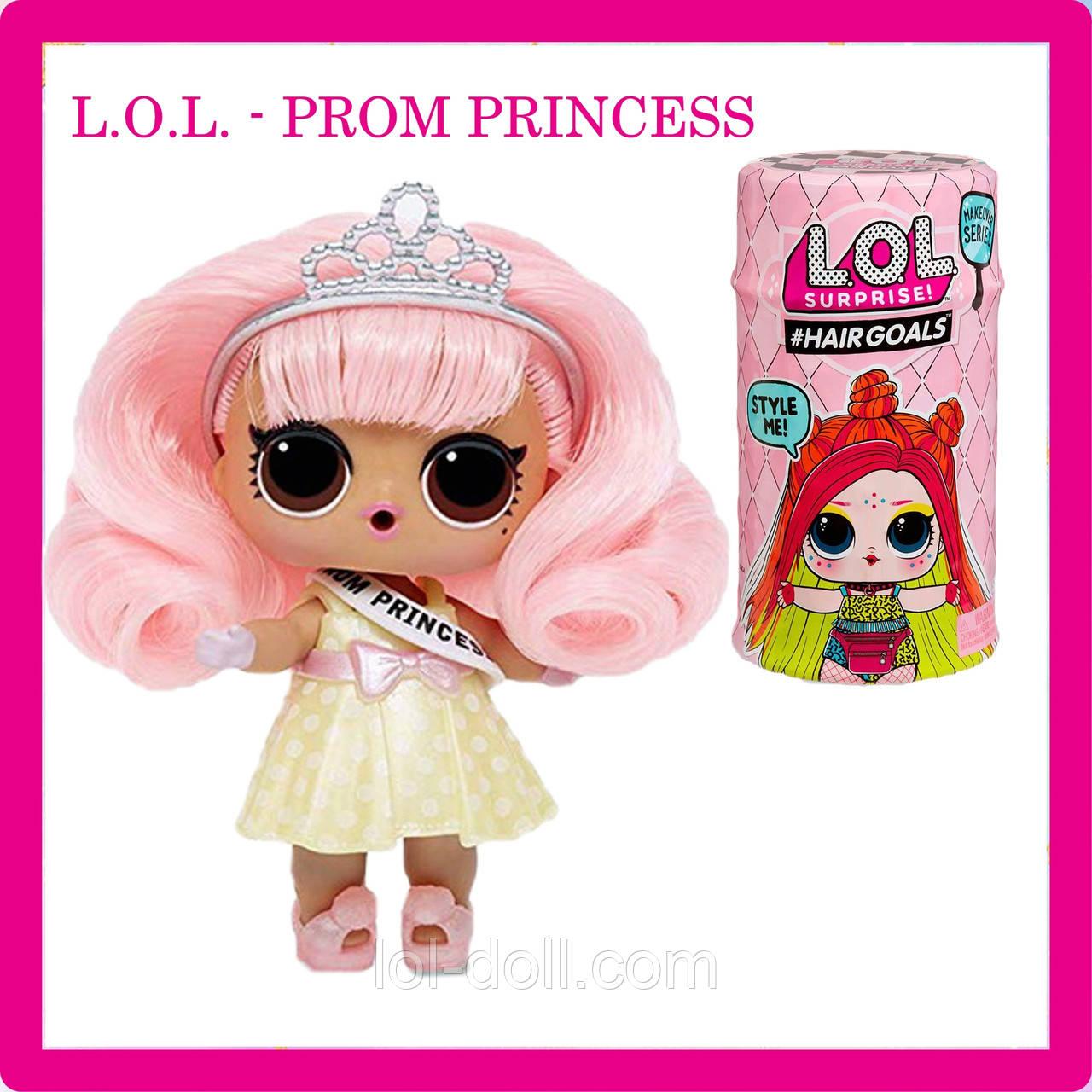 Кукла LOL Surprise 5 Серия Hairgoals PROM PRINCESS - Лол Сюрприз Оригинал