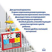 """Органайзер на кроватку Масик """"B&W"""", МС110512-12"""