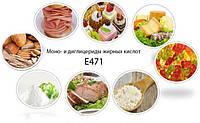 Пищевая добавка Е471