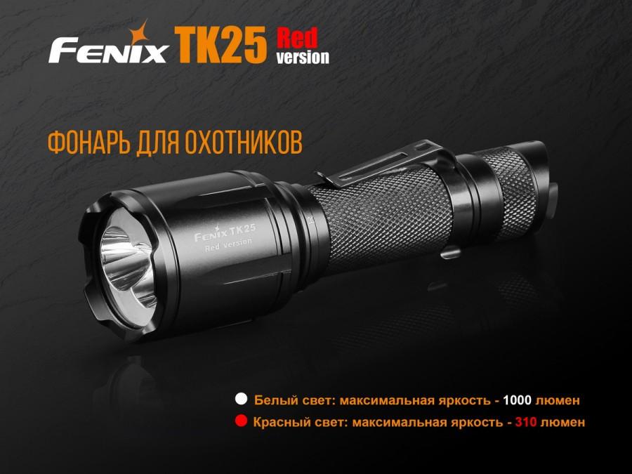 Фонарь ручной Fenix TK25 Red XP-G2