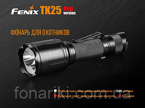 Ліхтар ручний Fenix TK25 Red XP-G2