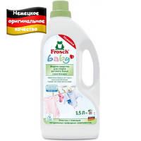 Жидкое средство для стирки детского белья Frosch Baby 1.5 л  (ОРИГИНАЛ)