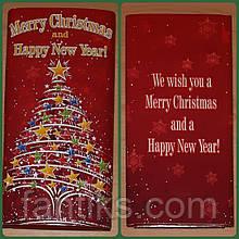"Обертка на шоколад новогодняя ""MERRY CHRISTMAS AND HAPPY NEW YEAR"""