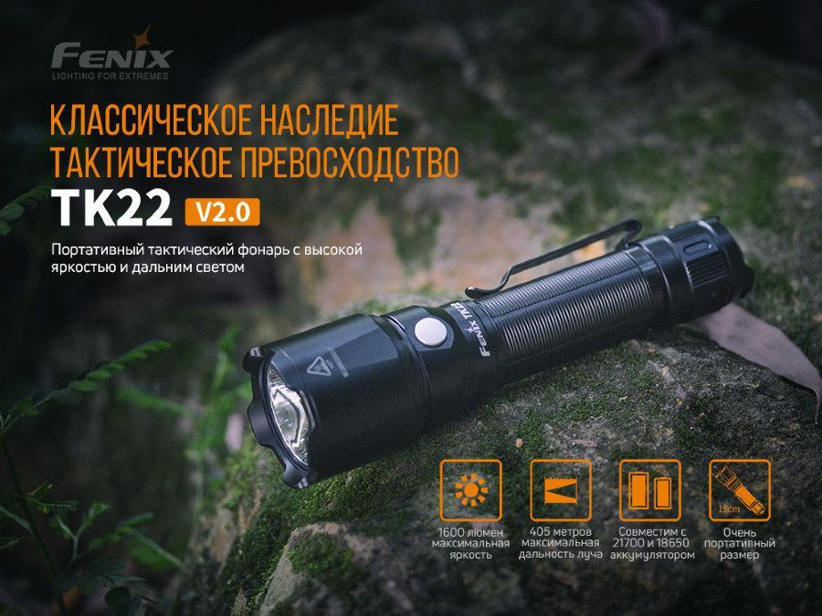 Фонарь ручной Fenix TK22UE