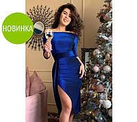 Красивое блестящее вечернее платье миди в расцветках с разрезом и открытыми плечами, размеры 42, 44, 46, 48