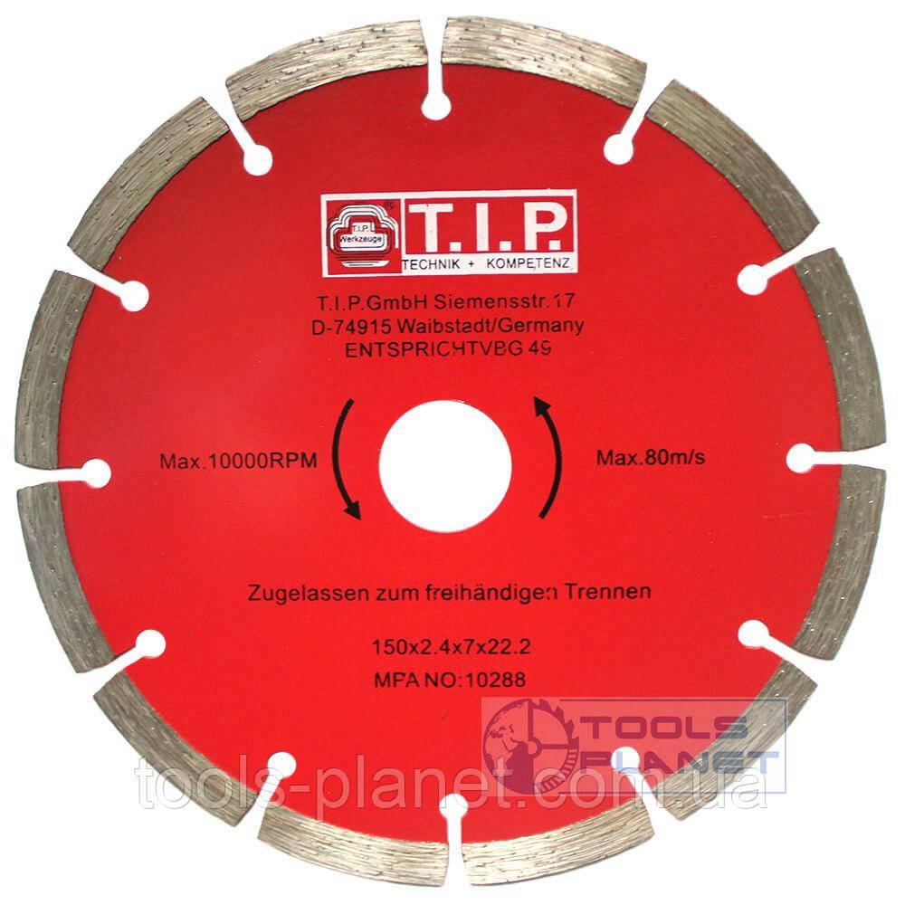 Алмазный диск T.I.P. 150 х 7 х 22,23 Сегмент