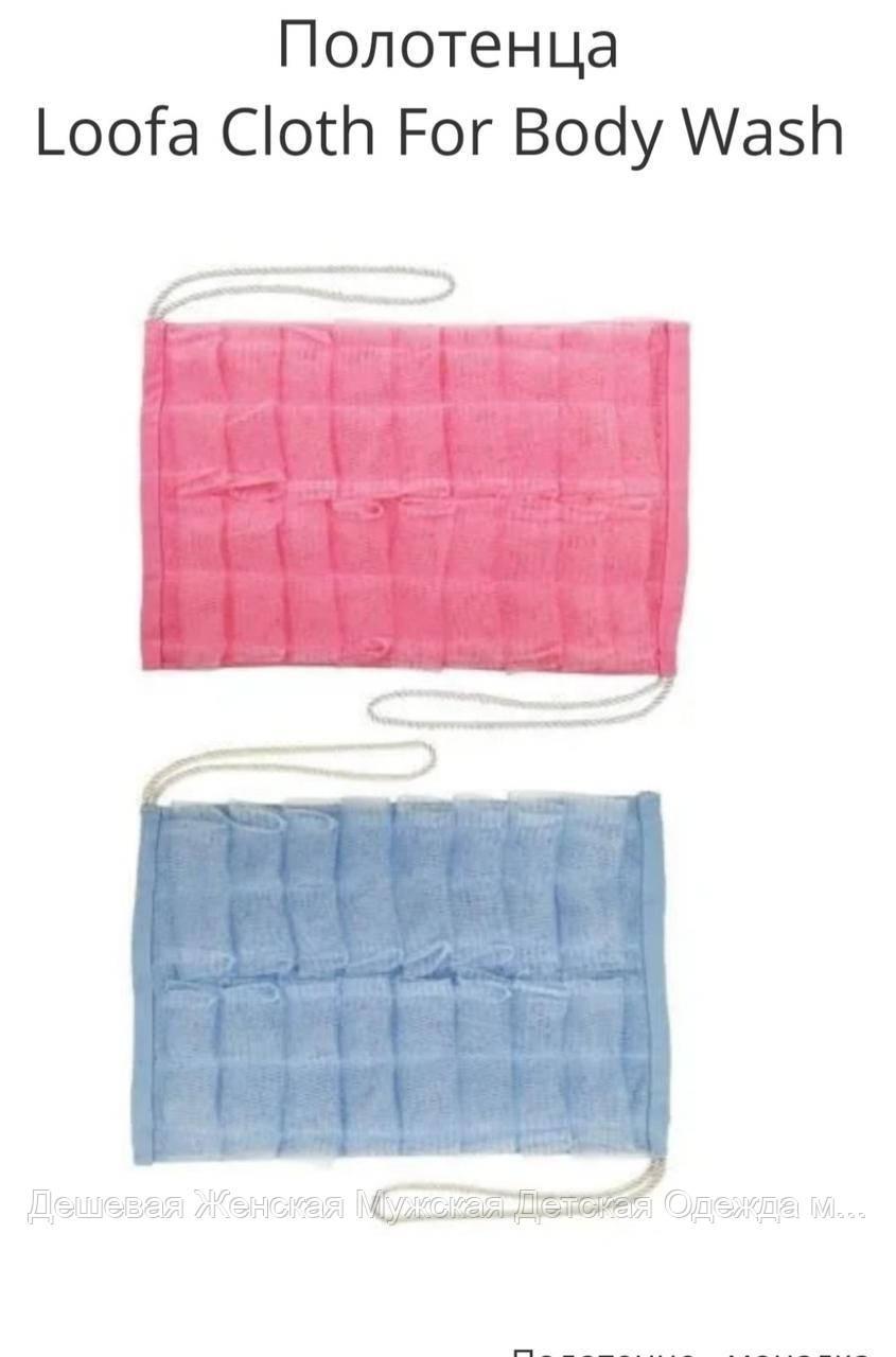 2 полотенца Loofa Cloth For Body Wash   мочалка для бани   набор полотенец