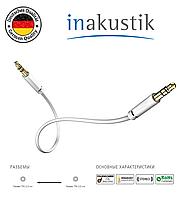 AUX кабель Inakustik Star 3,5 - 3,5 / Jack-Jack, позолоченные коннекторы, оригинал, белый 3 м