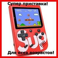 Игровая приставка, консоль  SUP GAME BOX 400+ игор! Покажи ребёнку настоящие игры!