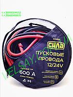 Пусковые провода 600А, 12/24V, Ø 12мм, 4м (кабель пусковой, прикуриватель аккумулятора) СИЛА