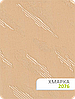 Ткань для рулонных штор XMAPKA 2076