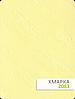 Ткань для рулонных штор XMAPKA 2083