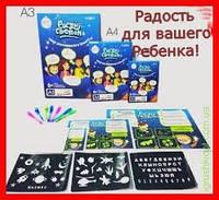 Рисуй светом формат А3, развивающая игра для вашего ребёнка.