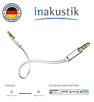 AUX кабель Inakustik Star 3,5 - 3,5 / Jack-Jack, позолоченные коннекторы, оригинал, белый 0,75 м