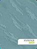 Ткань для рулонных штор XMAPKA 2059