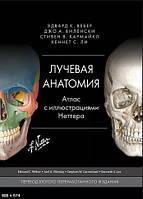 Вебер Э. Лучевая анатомия. Атлас с иллюстрациями Неттера