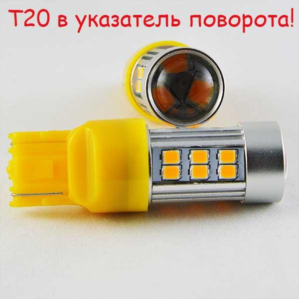 Светодиодная автомобильная лампа SLP LED в указатель поворота  цоколь T20(7440)(WY21W) 27-2835 9-30V-Жёлтый