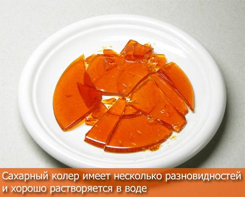 Е150 – Сахарный колер