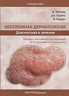 Кример Д. Неотложная дерматология: диагностика и лечение. Справочник