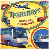 Книга детская Перо Транспорт (укр) 626405