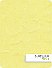 Ткань для рулонных штор NATURA 2057