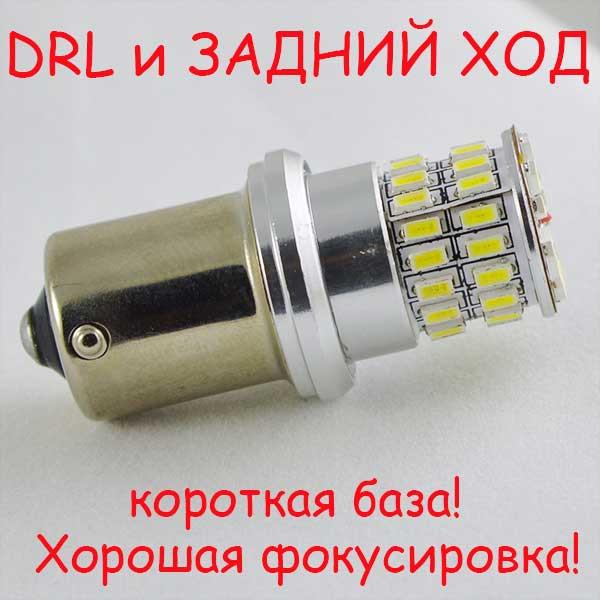 Светодиодная лампа SLP LED 48-3014 SMD в задний ход и ДХО с цоколем 1156(P21W)(BA15S)(R5W)  Белый