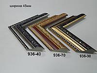 Багет пластиковый 45 мм.Серия 936.