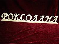 Имя Роксолана на подставке (60 х 7.5 см), декор
