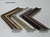Багет пластиковый 42 мм.Серия ВР-3.