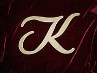 Буква К (35 х 56 см), декор