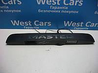 Накладка крышки багажника (панель подсветки номера) Renault Master 2010- Б/У