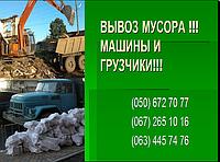 Вывоз строительного мусора  в городе Чугуев и Харьковской области
