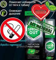 Smoke Out - Спрей для полости рта от курения (Смок Аут)