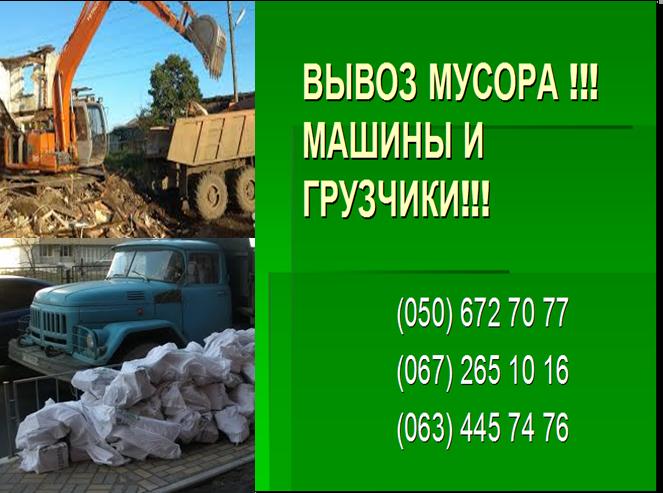 Вывоз строительного мусора  в городе Чернигов и Черниговской области