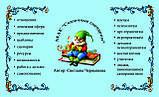 """Метафорические ассоциативные карты """"Сказочные сценарии"""". Чернышева Светлана, фото 4"""