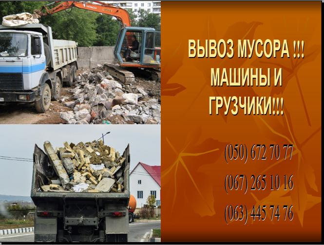 Вывоз строительного мусора  в городе Нежин и Черниговской области
