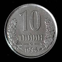 Монета Узбекистана 10 тийин 1994 г.
