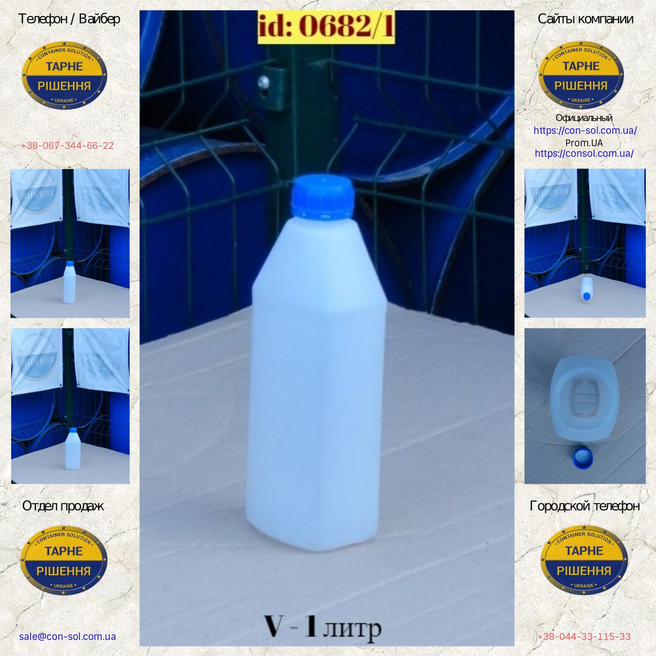 0682/1: Канистра (1 л.) новая пластиковая ✦ s - 1,8 мм