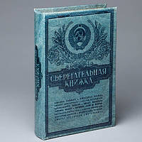 Книга сейф Сберегательная книжка 26 см, Книга сейф Ощадна книжка 26 см