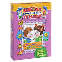 Школа маленьких гениев. Для детей 5-6 лет (комплект из 7 книг).